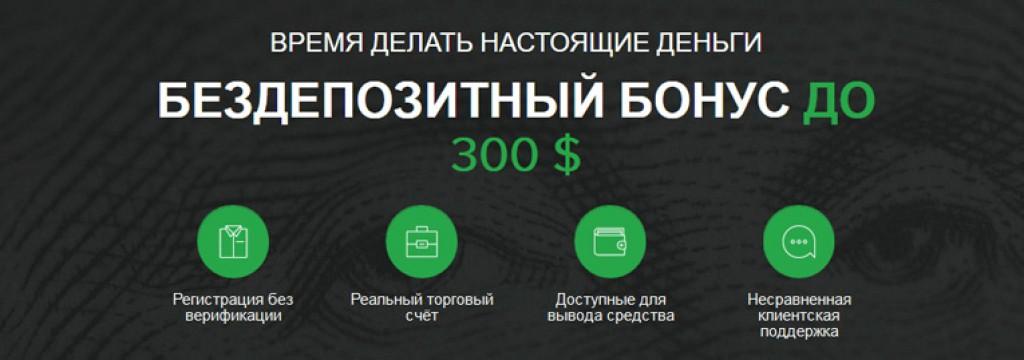 Бинарные Опционы Бездепозитные Бонусы За Регистрацию