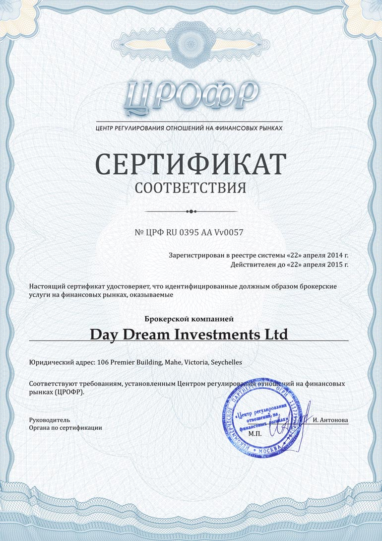 Investment House International Ltd_сертификат_брок