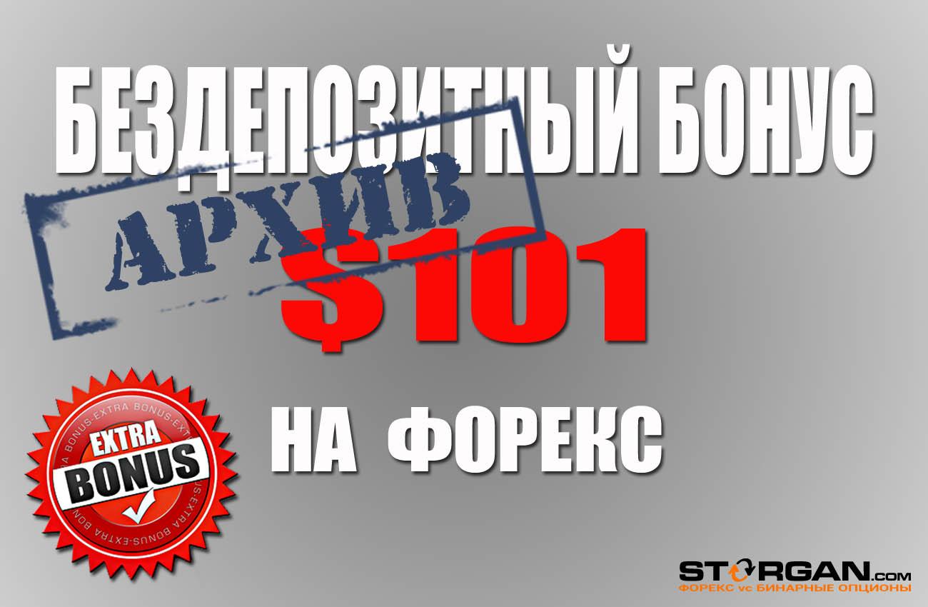 Бездепазитный бонус форекс 2012 forex мтс документация