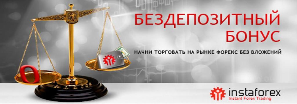 Бинарные Опционы Бездепозитный Бонус С Выводом Прибыли Без Пополнения