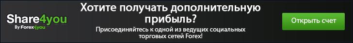 share4you_728x90_ru_v002