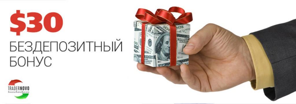 Новогодние бездепозитные бонусы форекс