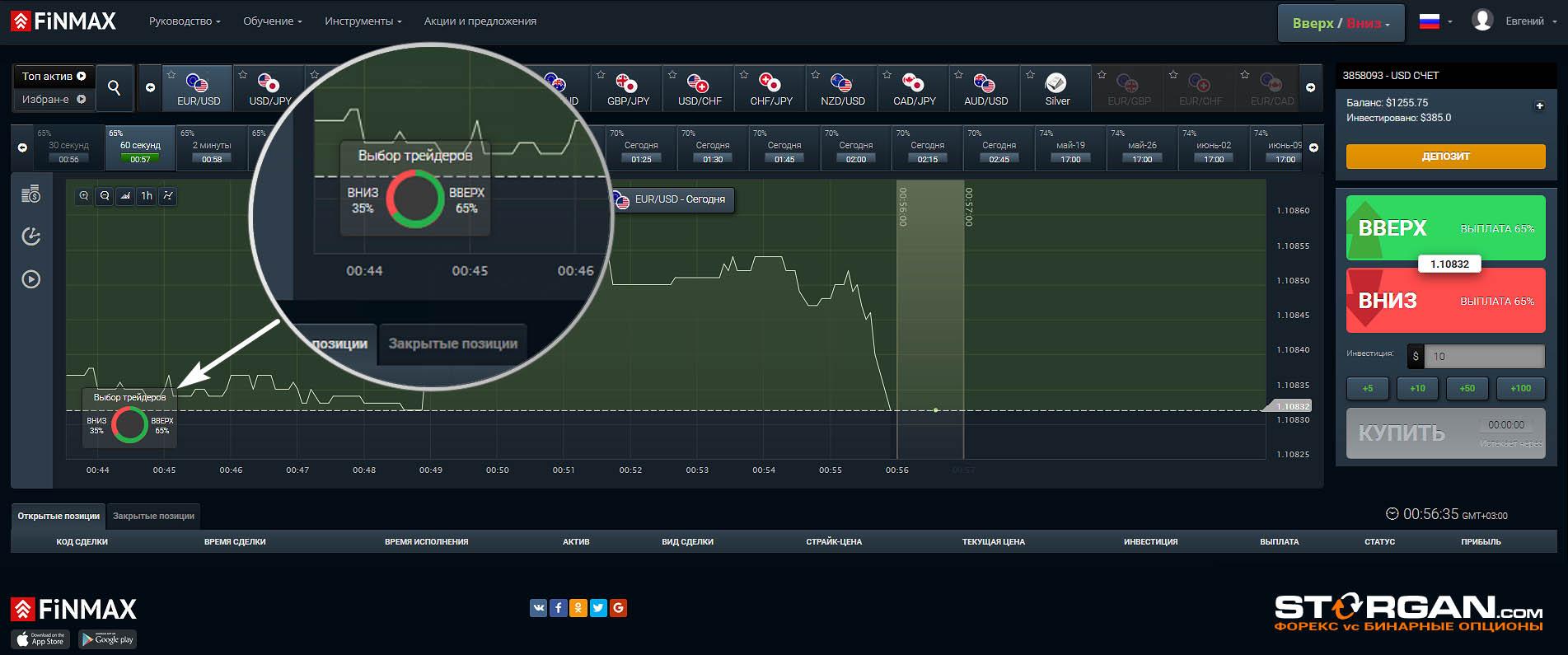 Торговля криптовалютой ios 1