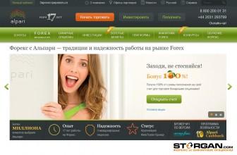 Компания Alpari — брокер №1 в России