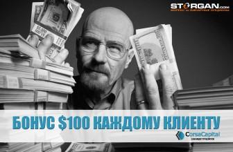 Бездепозитный бонус 100$ на бинарных опционах