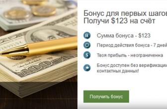 FBS | Бездепозитный бонус $123