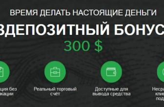 ForexMart | Бездепозитный бонус форекс $300