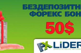 FXLider | Бездепозитный бонус 50$