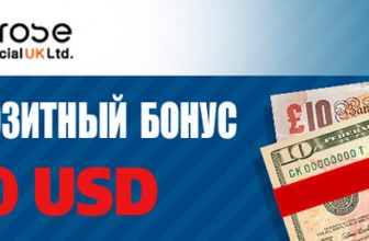 Hirose Financial UK | Бездепозитный бонус $10
