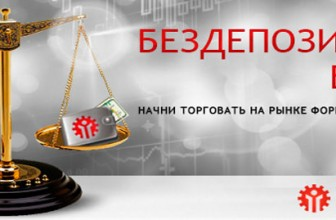 Insta Forex | Бездепозитный бонус до $100