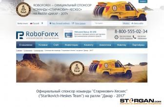 Roboforex. Используй роботов — получай прибыль
