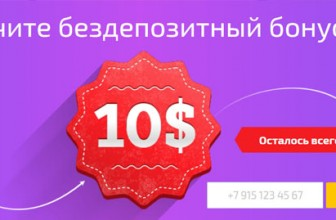 STForex | Бездепозитный бонус $10