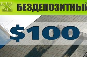 TenderFX | Бездепозитный бонус $100